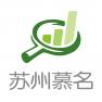 水滴信用-可信百科-苏州慕名信息技术有限公司