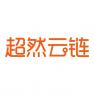水滴信用-可信百科-深圳市超然云链科技有限公司