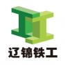 水滴信用-可信百科-锦州铁工养路设备有限公司