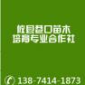 水滴信用-可信百科-攸县巷口苗木培育专业合作社